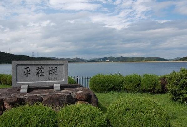 平荘湖(へいそうこ)